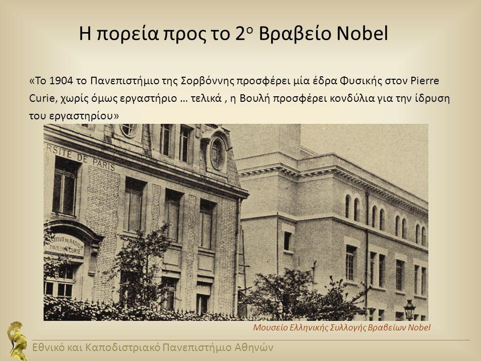 Η πορεία προς το 2o Βραβείο Nobel