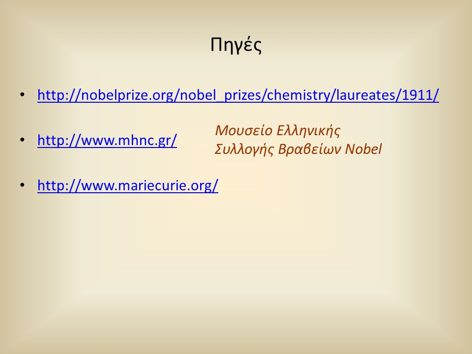 Πηγές http://nobelprize.org/nobel_prizes/chemistry/laureates/1911/