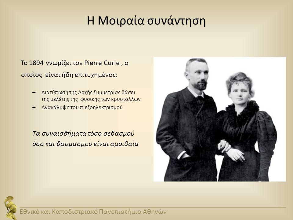 Το 1894 γνωρίζει τον Pierre Curie , ο