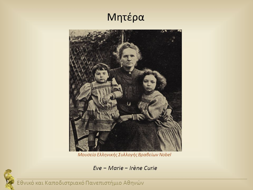 Eve − Marie − Irène Curie
