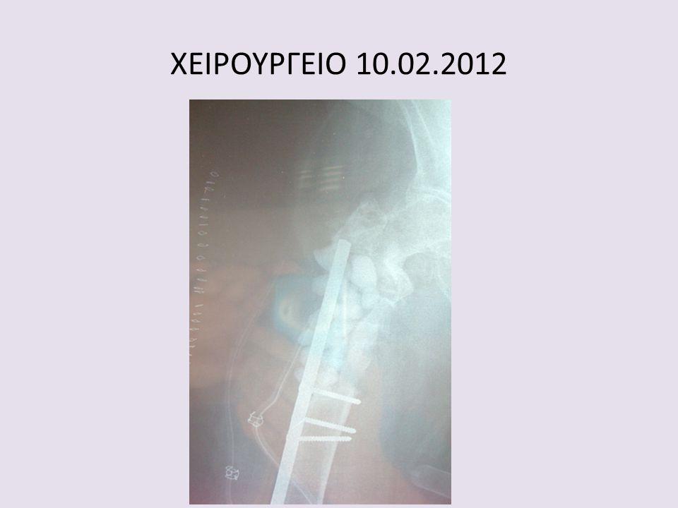 ΧΕΙΡΟΥΡΓΕΙΟ 10.02.2012