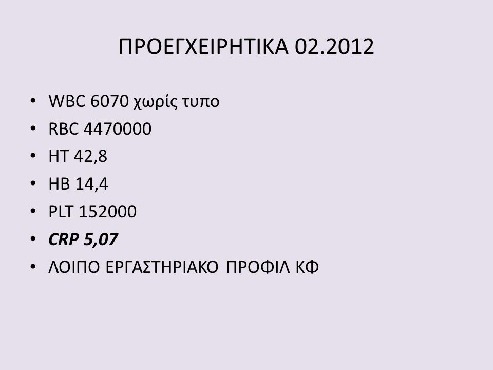 ΠΡΟΕΓΧΕΙΡΗΤΙΚΑ 02.2012 WBC 6070 χωρίς τυπο RBC 4470000 HT 42,8 HB 14,4