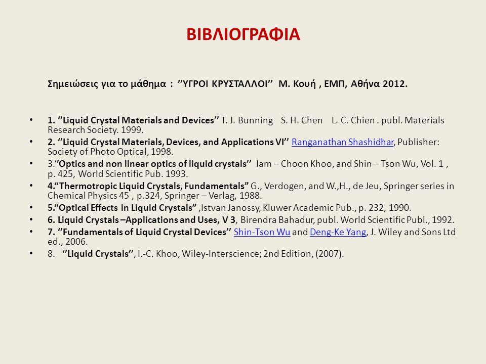 ΒΙΒΛΙΟΓΡΑΦΙΑ Σημειώσεις για το μάθημα : ''ΥΓΡΟΙ ΚΡΥΣΤΑΛΛΟΙ'' Μ. Κουή , ΕΜΠ, Αθήνα 2012.