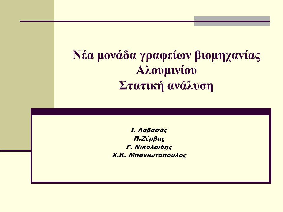 Νέα μονάδα γραφείων βιομηχανίας Αλουμινίου Στατική ανάλυση