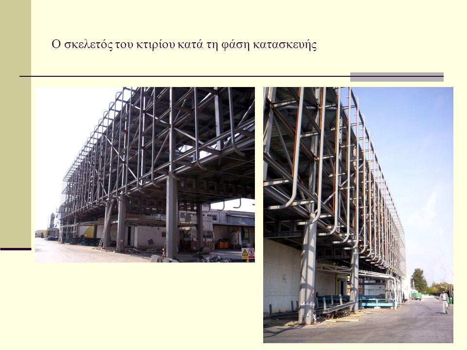 Ο σκελετός του κτιρίου κατά τη φάση κατασκευής