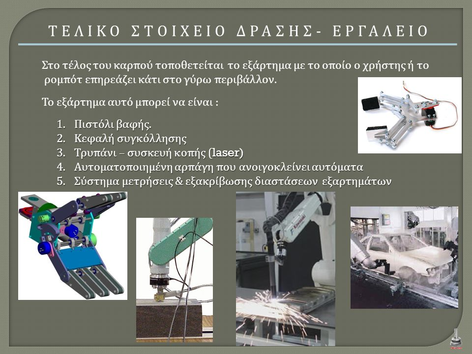 ΤΕΛΙΚΟ ΣΤΟΙΧΕΙΟ ΔΡΑΣΗΣ- ΕΡΓΑΛΕΙΟ