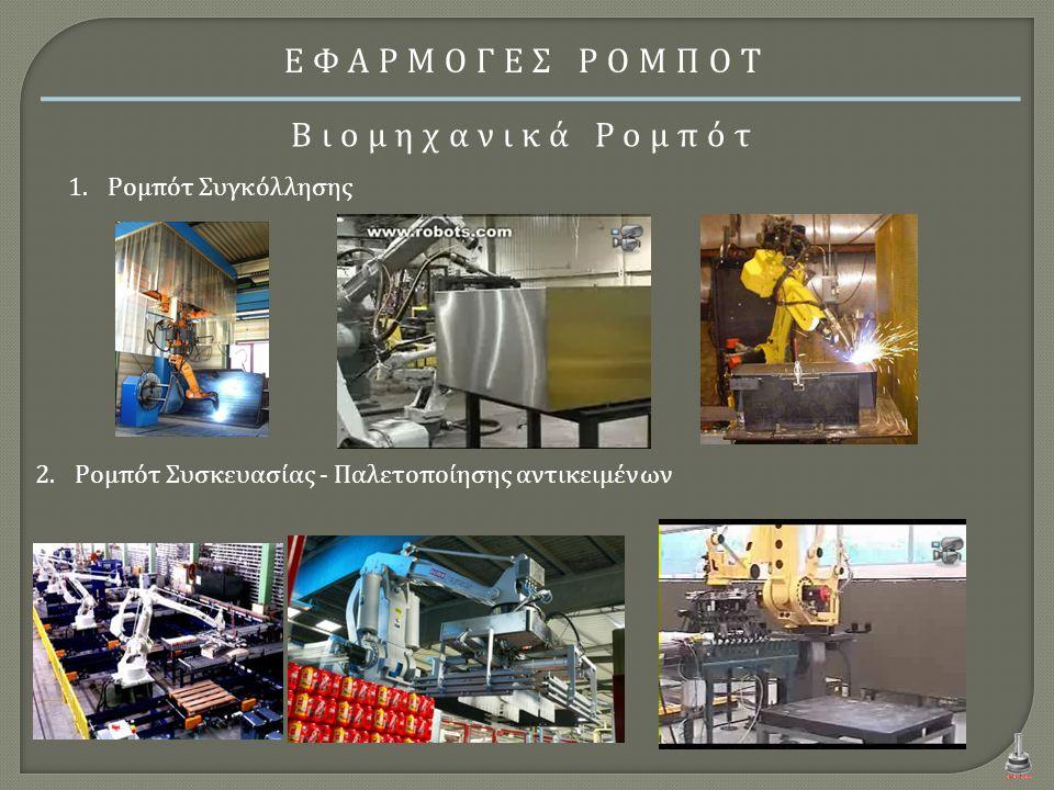 ΕΦΑΡΜΟΓΕΣ ΡΟΜΠΟΤ Βιομηχανικά Ρομπότ Ρομπότ Συγκόλλησης