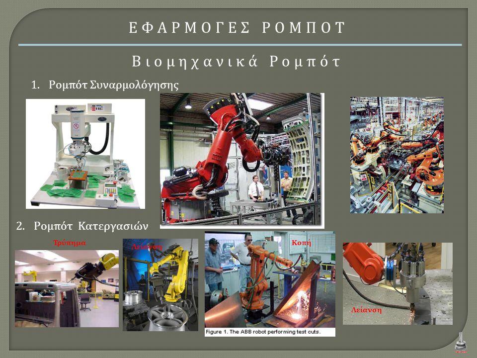 ΕΦΑΡΜΟΓΕΣ ΡΟΜΠΟΤ Βιομηχανικά Ρομπότ Ρομπότ Συναρμολόγησης