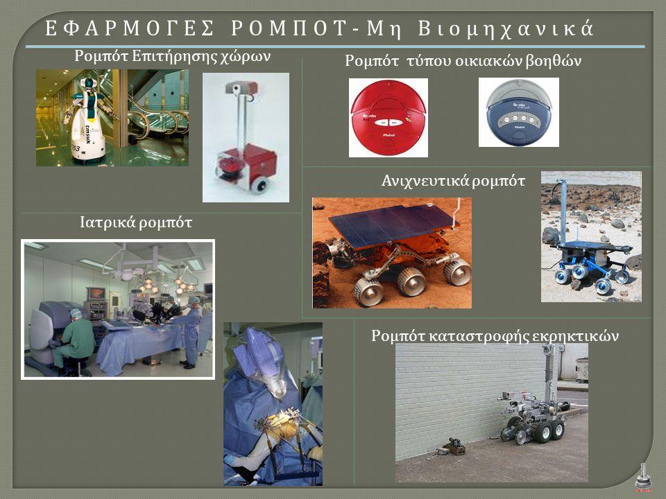 ΕΦΑΡΜΟΓΕΣ ΡΟΜΠΟΤ- Μη Βιομηχανικά Ρομπότ Επιτήρησης χώρων