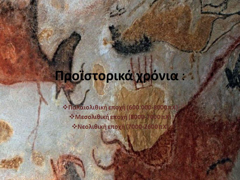 Παλαιολιθική εποχή (600.000-8000 πΧ) Μεσολιθική εποχή (8000-7000 πΧ)