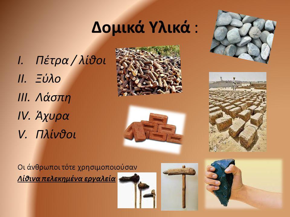 Δομικά Υλικά : Πέτρα / λίθοι Ξύλο Λάσπη Άχυρα Πλίνθοι