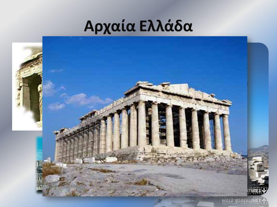 Αρχαία Ελλάδα