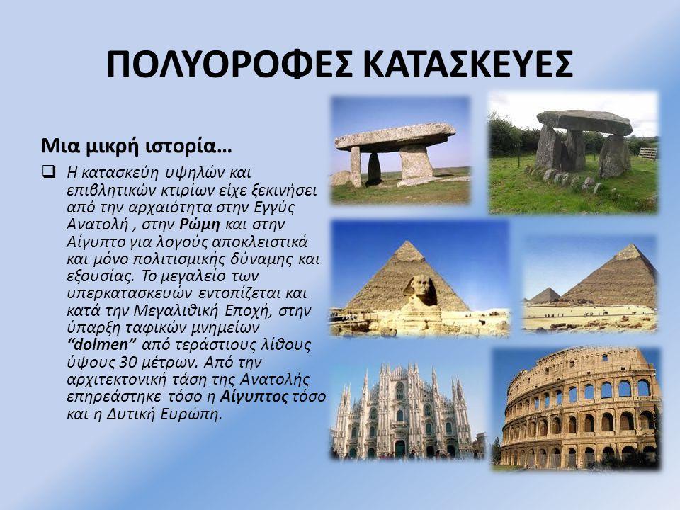 ΠΟΛΥΟΡΟΦΕΣ ΚΑΤΑΣΚΕΥΕΣ