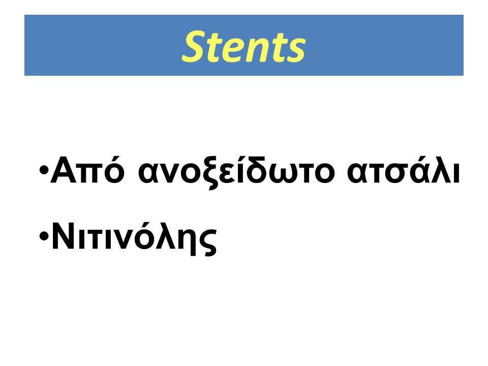 Stents Από ανοξείδωτο ατσάλι Νιτινόλης