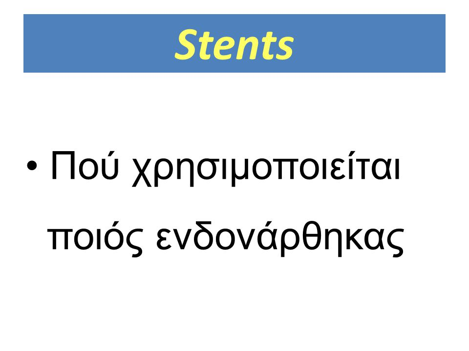 Stents Πού χρησιμοποιείται ποιός ενδονάρθηκας