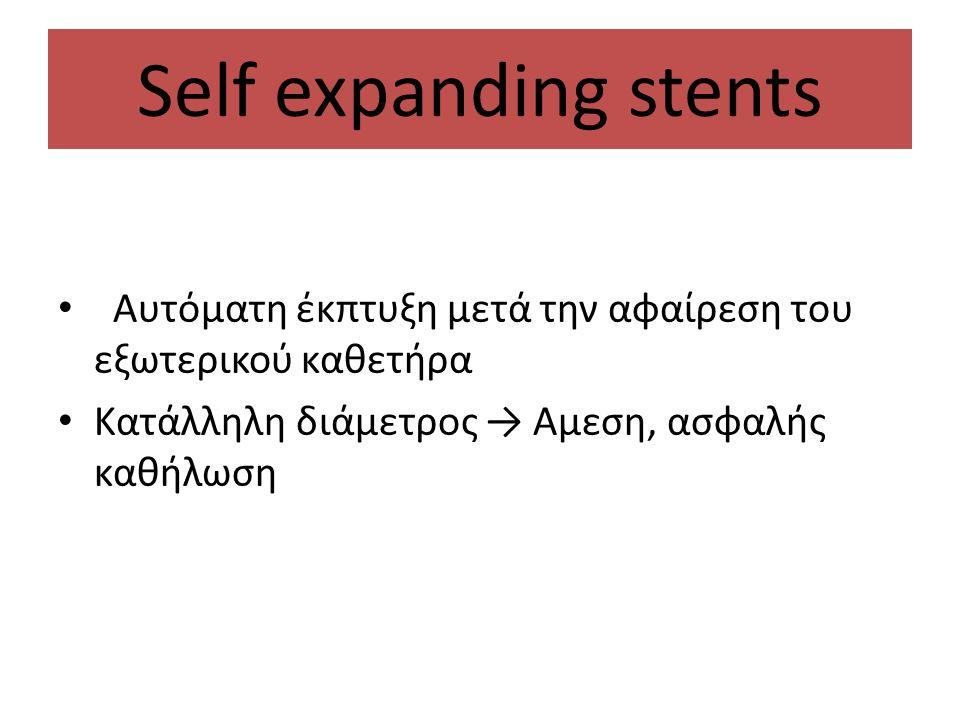 Self expanding stents Αυτόματη έκπτυξη μετά την αφαίρεση του εξωτερικού καθετήρα.