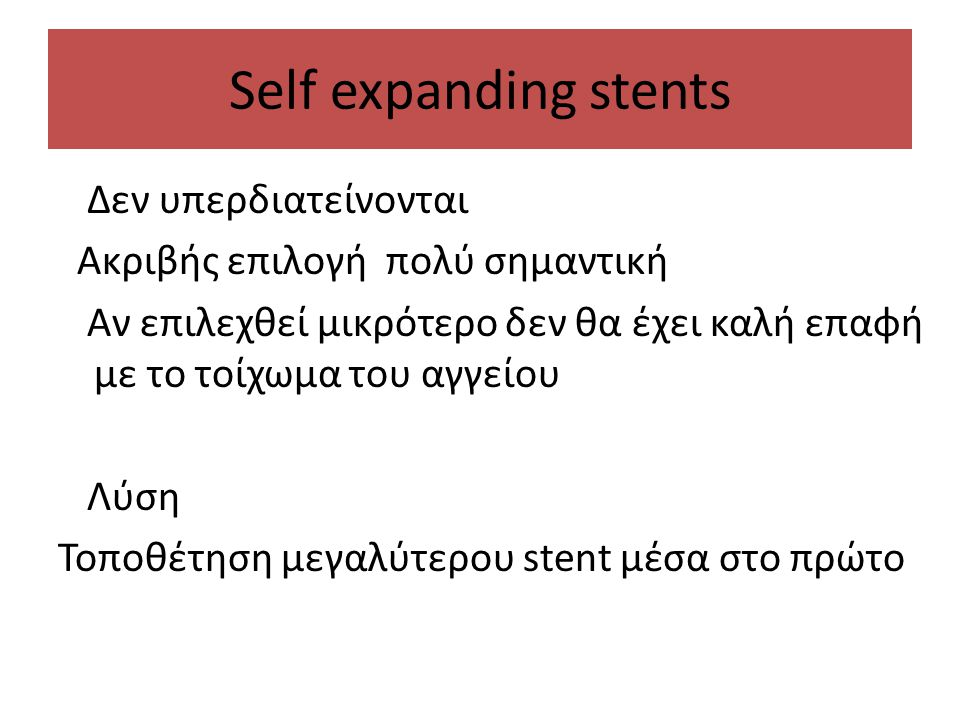 Self expanding stents