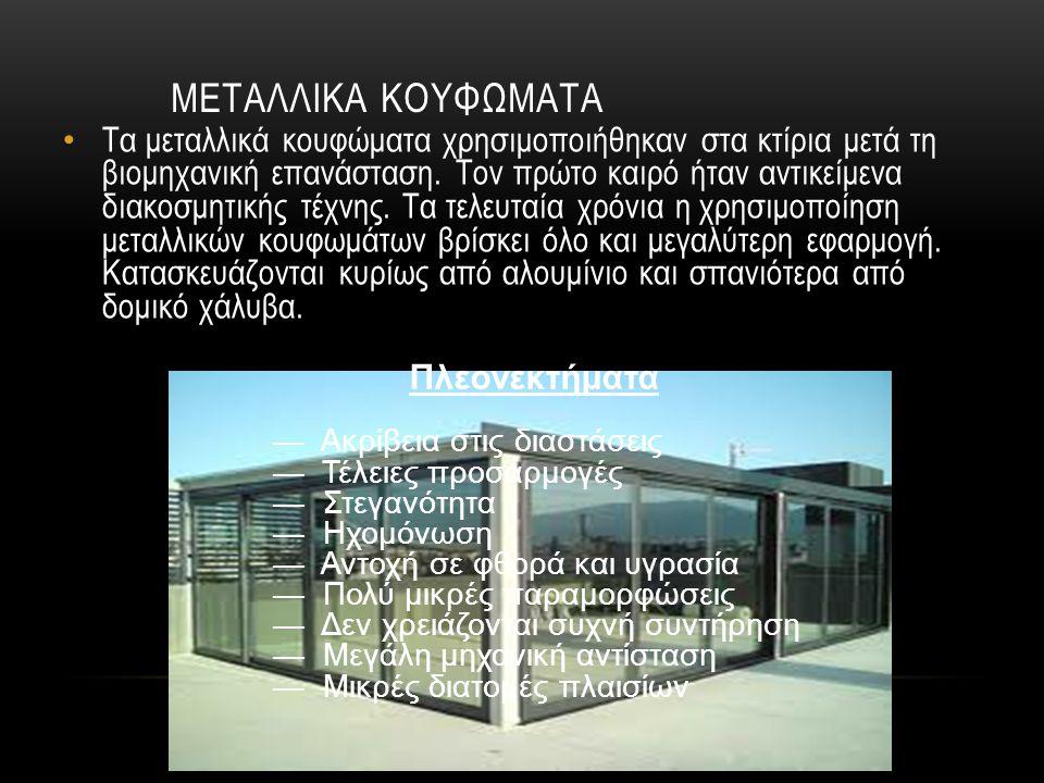ΜΕΤΑΛΛΙΚΑ ΚΟΥΦΩΜΑΤΑ