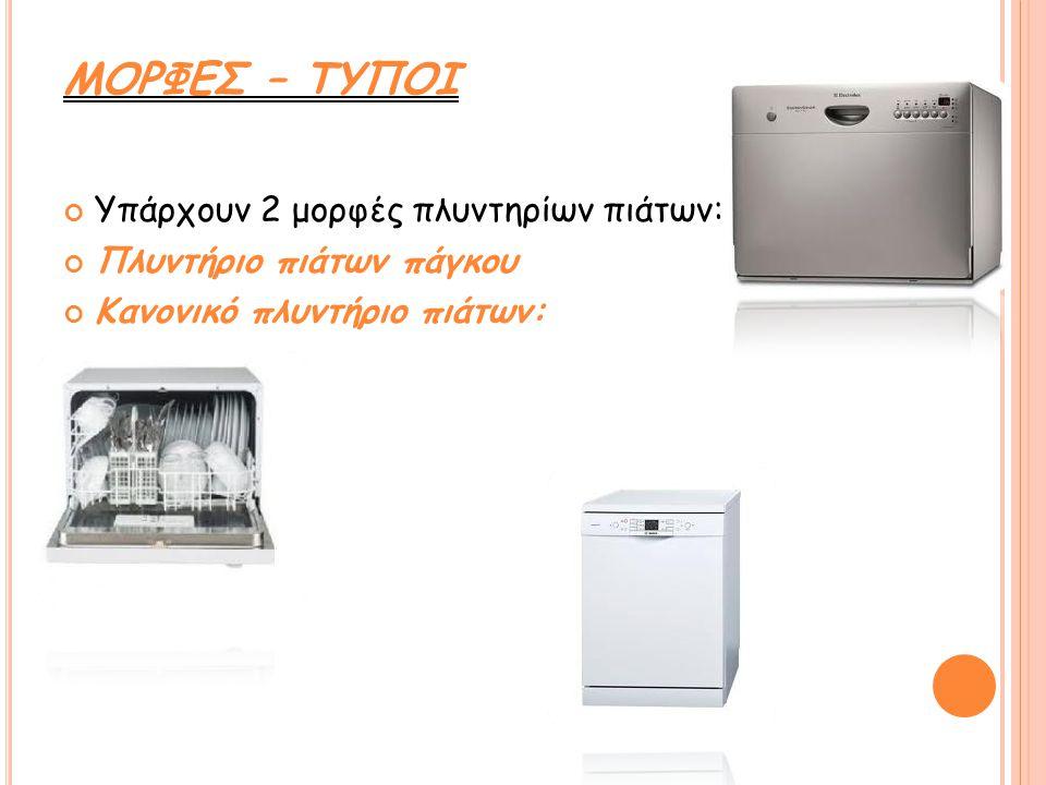 ΜΟΡΦΕΣ – ΤΥΠΟΙ Υπάρχουν 2 μορφές πλυντηρίων πιάτων: