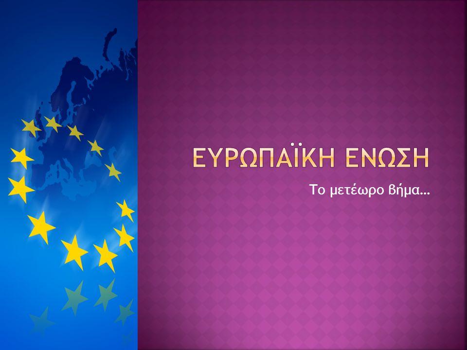Ευρωπαϊκη ενωση Το μετέωρο βήμα…