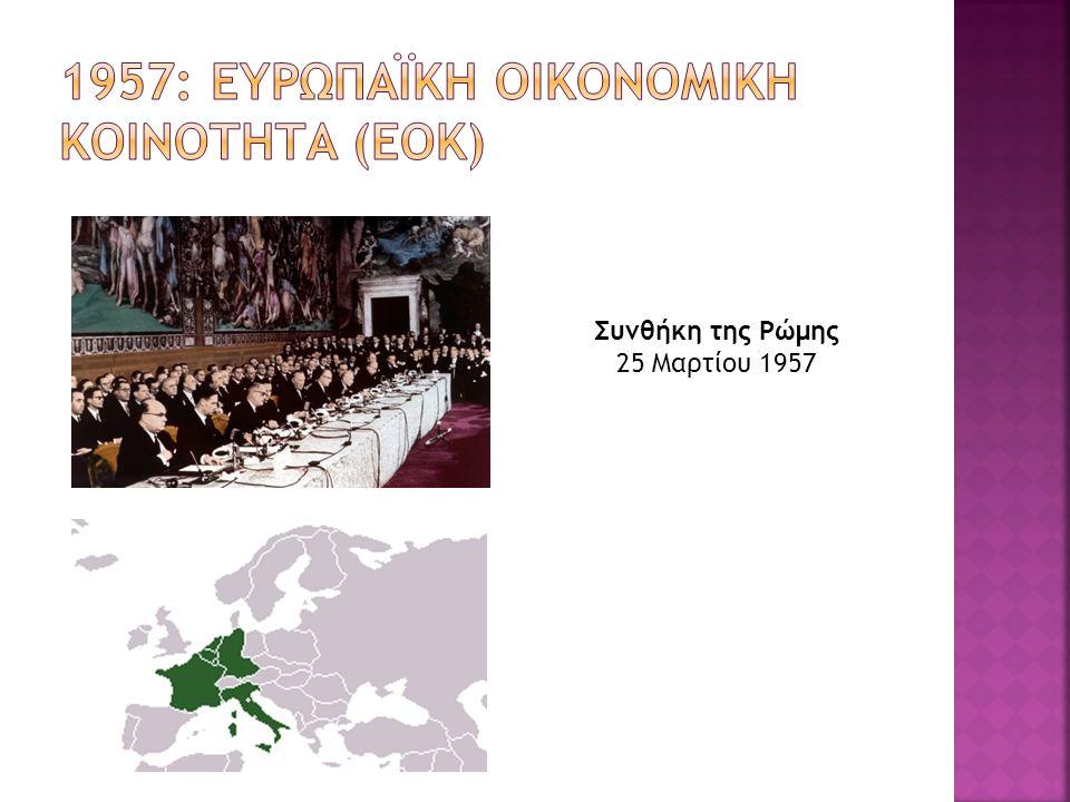 1957: Ευρωπαϊκη οικονομικη κοινοτητα (εοκ)