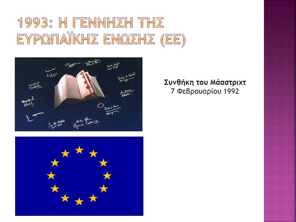 1993: Η γεννηση τησ ευρωπαϊκησ ενωσησ (εε)