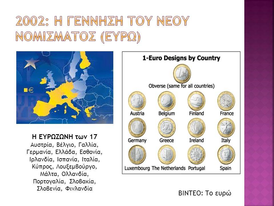 2002: η γεννηση του νεου νομισματοσ (ευρω)