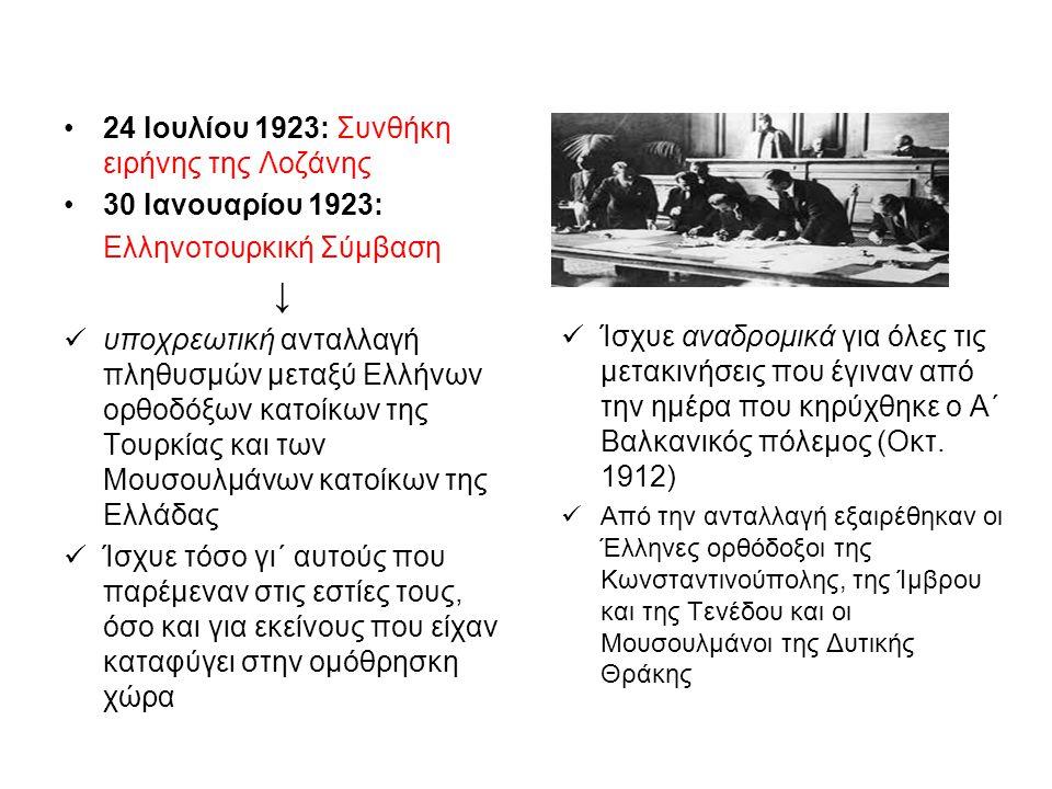 ↓ 24 Ιουλίου 1923: Συνθήκη ειρήνης της Λοζάνης 30 Ιανουαρίου 1923: