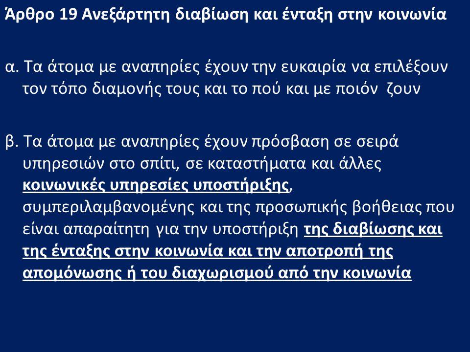 Άρθρο 19 Ανεξάρτητη διαβίωση και ένταξη στην κοινωνία α