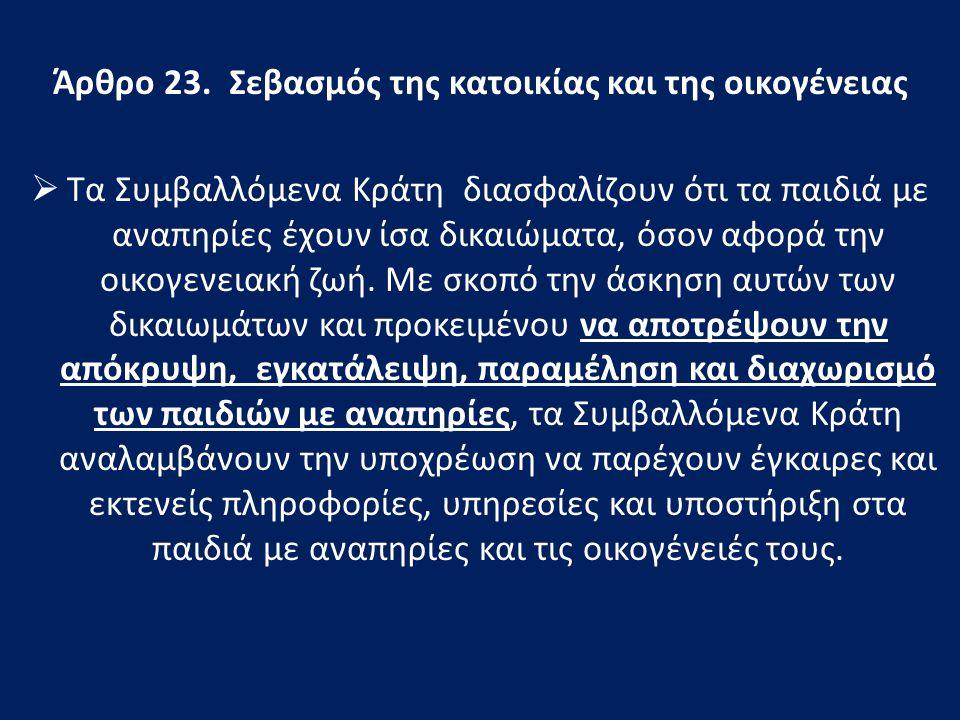 Άρθρο 23. Σεβασμός της κατοικίας και της οικογένειας