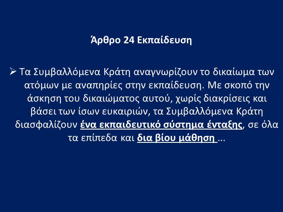 Άρθρο 24 Εκπαίδευση