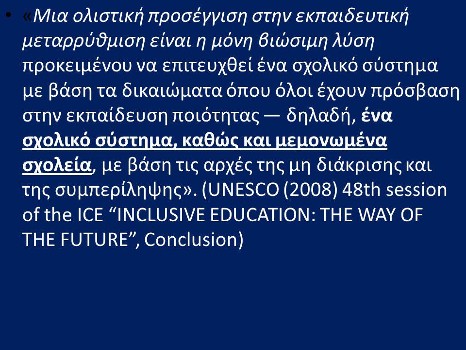 «Μια ολιστική προσέγγιση στην εκπαιδευτική μεταρρύθμιση είναι η μόνη βιώσιμη λύση προκειμένου να επιτευχθεί ένα σχολικό σύστημα με βάση τα δικαιώματα όπου όλοι έχουν πρόσβαση στην εκπαίδευση ποιότητας — δηλαδή, ένα σχολικό σύστημα, καθώς και μεμονωμένα σχολεία, με βάση τις αρχές της μη διάκρισης και της συμπερίληψης».