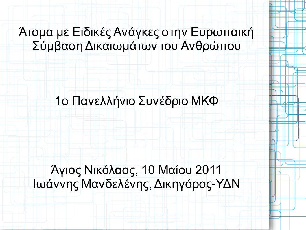 1ο Πανελλήνιο Συνέδριο ΜΚΦ