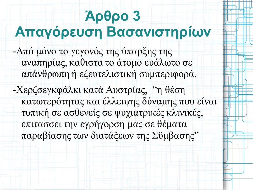 Άρθρο 3 Απαγόρευση Βασανιστηρίων