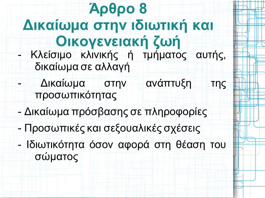 Άρθρο 8 Δικαίωμα στην ιδιωτική και Οικογενειακή ζωή
