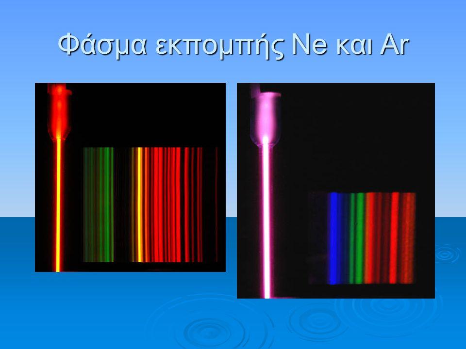 Φάσμα εκπομπής Νe και Ar