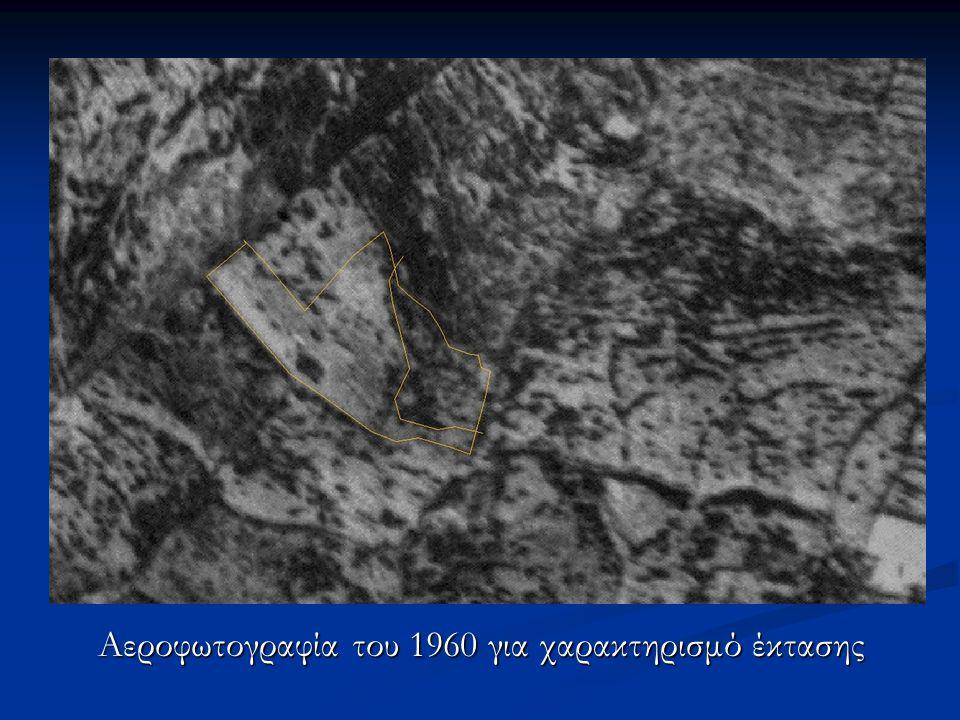 Αεροφωτογραφία του 1960 για χαρακτηρισμό έκτασης