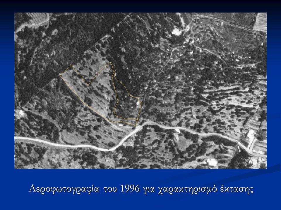Αεροφωτογραφία του 1996 για χαρακτηρισμό έκτασης