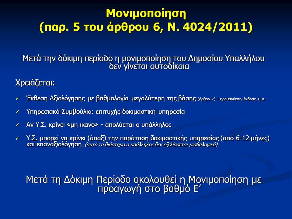 Μονιμοποίηση (παρ. 5 του άρθρου 6, Ν. 4024/2011)