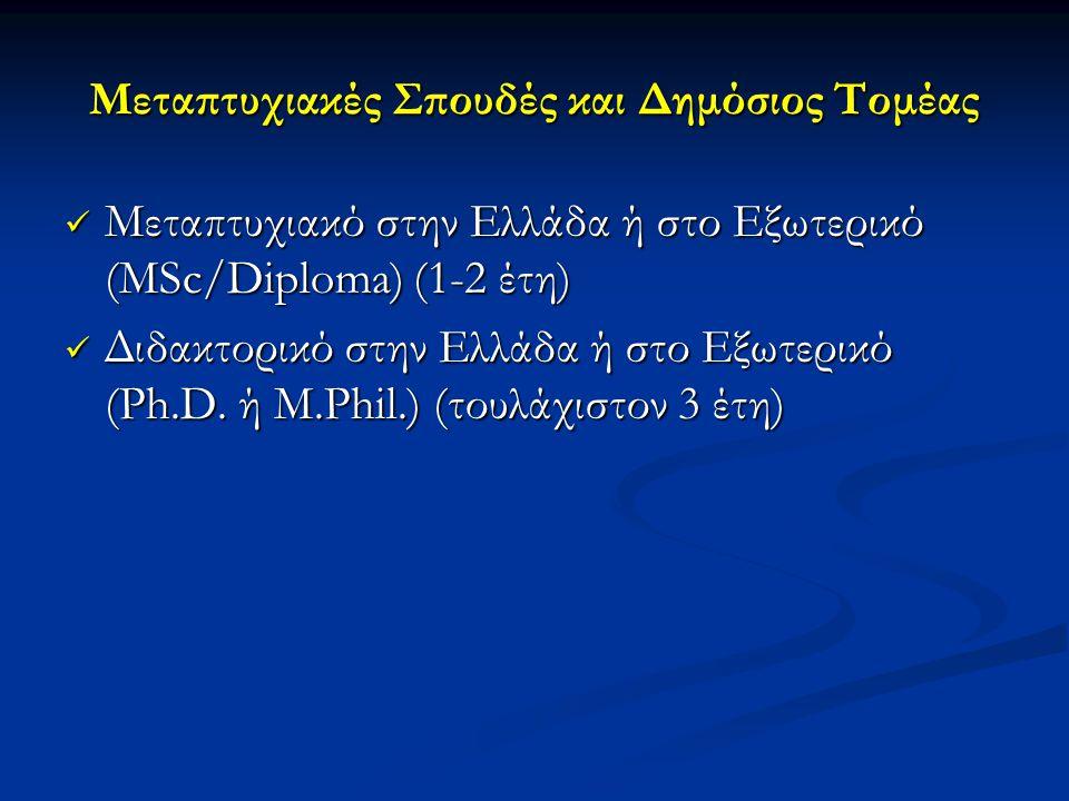 Μεταπτυχιακές Σπουδές και Δημόσιος Τομέας