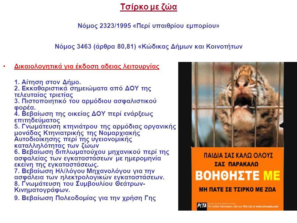 Τσίρκο με ζώα Νόμος 2323/1995 «Περί υπαιθρίου εμπορίου» Νόμος 3463 (άρθρα 80,81) «Κώδικας Δήμων και Κοινοτήτων