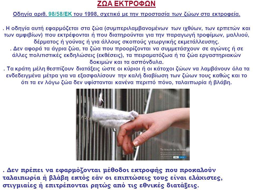 ΖΩΑ ΕΚΤΡΟΦΩΝ Οδηγία αριθ