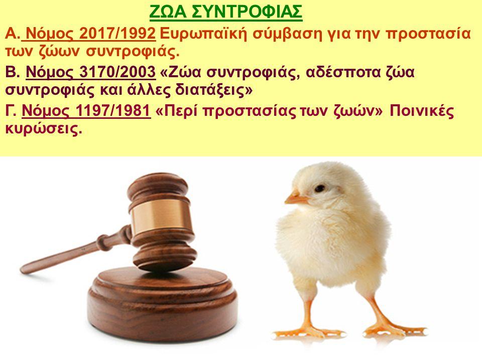 ΖΩΑ ΣΥΝΤΡΟΦΙΑΣ A. Νόμος 2017/1992 Ευρωπαϊκή σύμβαση για την προστασία των ζώων συντροφιάς.