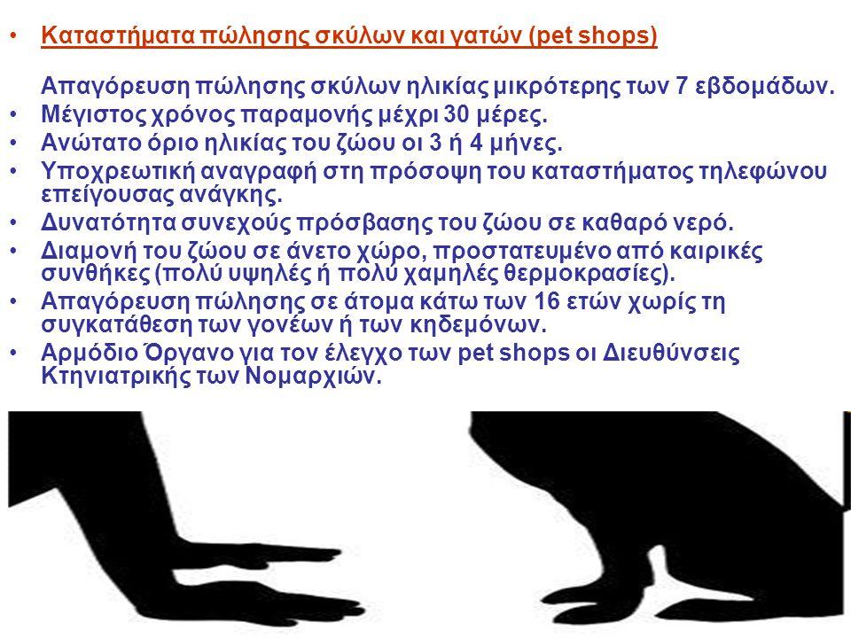 Kαταστήματα πώλησης σκύλων και γατών (pet shops)