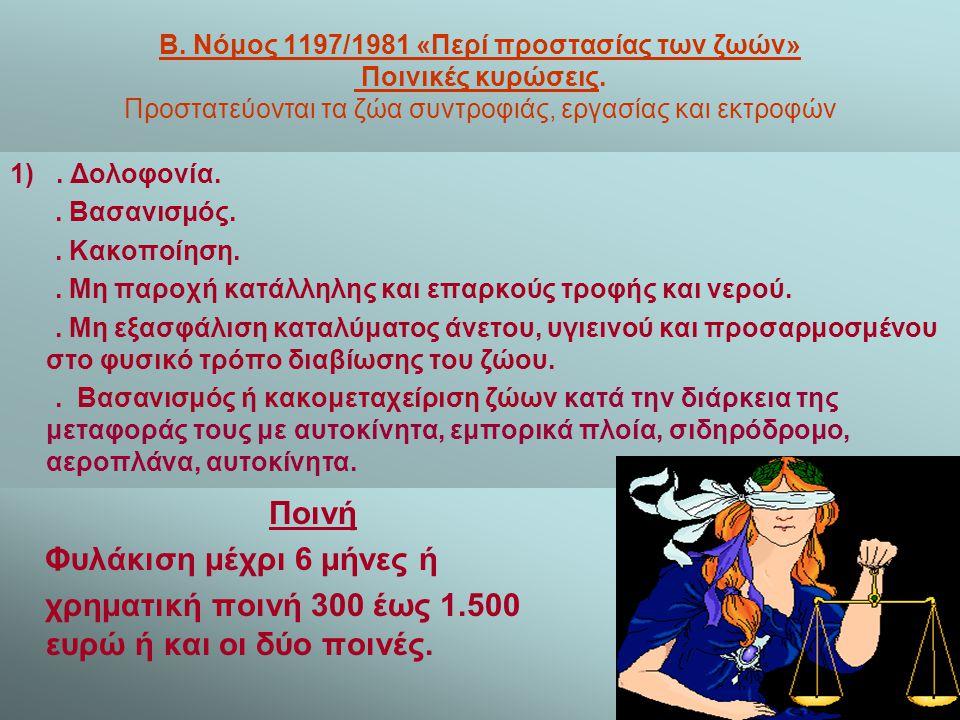 χρηματική ποινή 300 έως 1.500 ευρώ ή και οι δύο ποινές.
