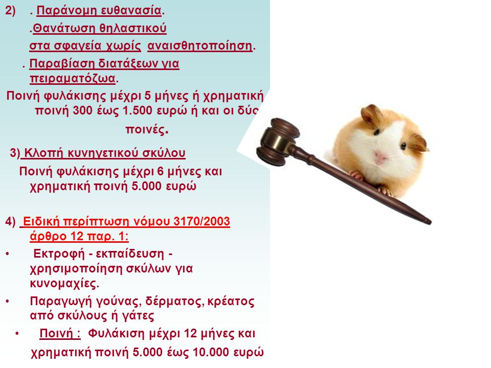 3) Κλοπή κυνηγετικού σκύλου