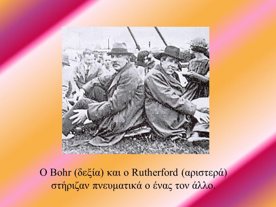 Ο Bohr (δεξία) και ο Rutherford (αριστερά) στήριζαν πνευματικά ο ένας τον άλλο.