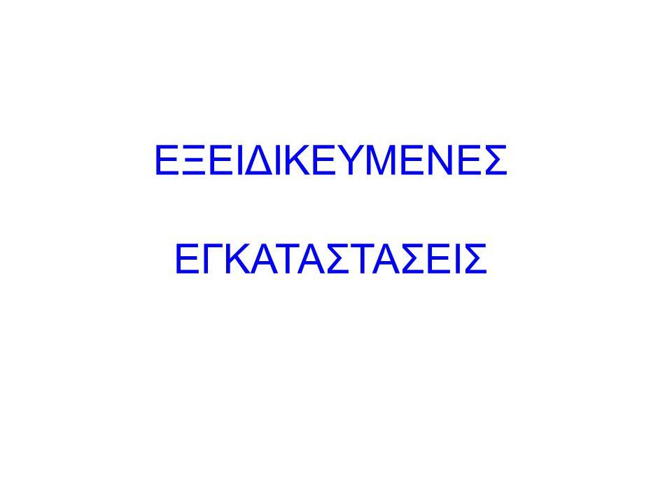 ΕΞΕΙΔΙΚΕΥΜΕΝΕΣ ΕΓΚΑΤΑΣΤΑΣΕΙΣ