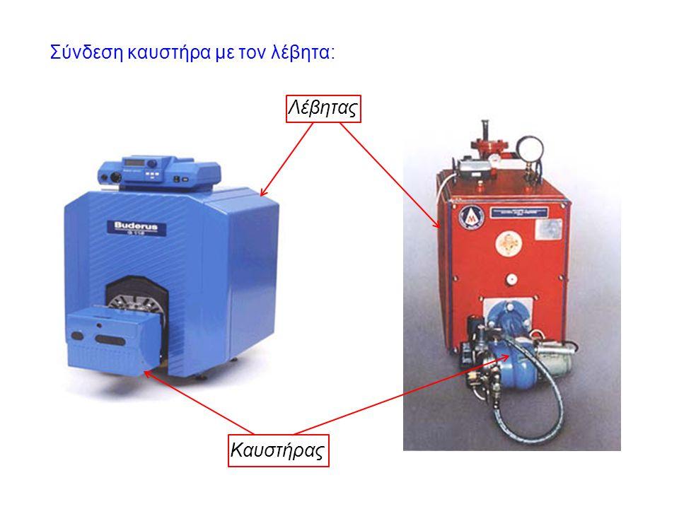 Σύνδεση καυστήρα με τον λέβητα: