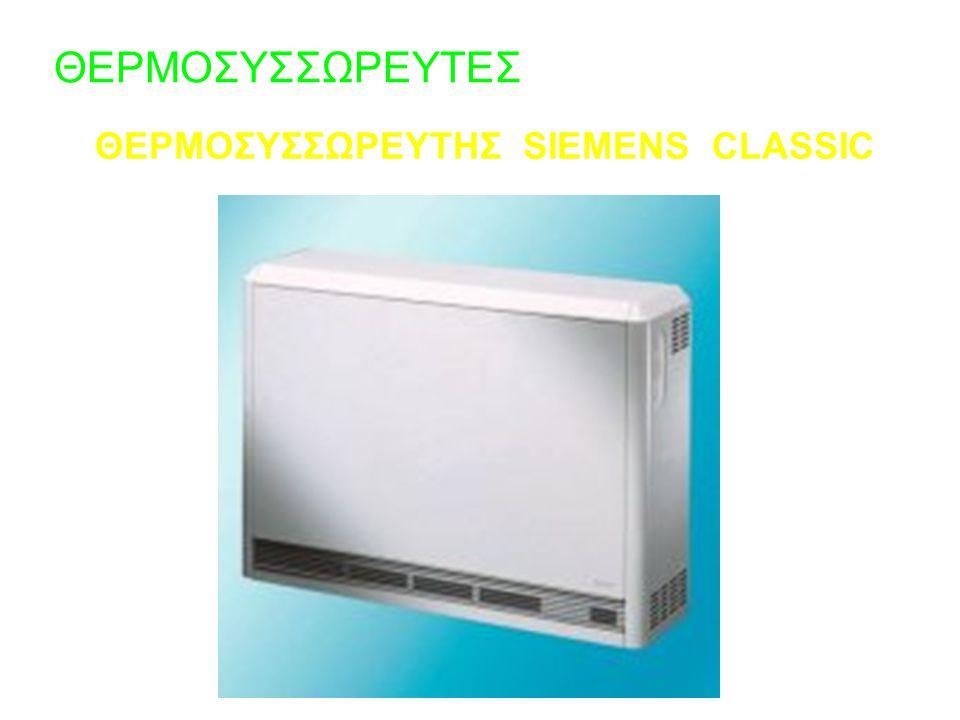 ΘΕΡΜΟΣΥΣΣΩΡΕΥΤΗΣ SIEMENS CLASSIC